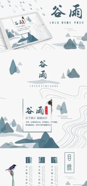 谷雨 ▏古风演示 【小冥出品】