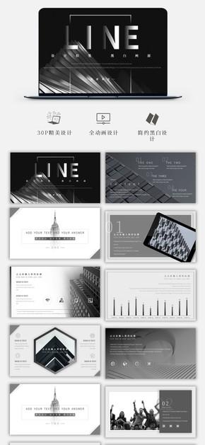 LINE-黑白商务模板