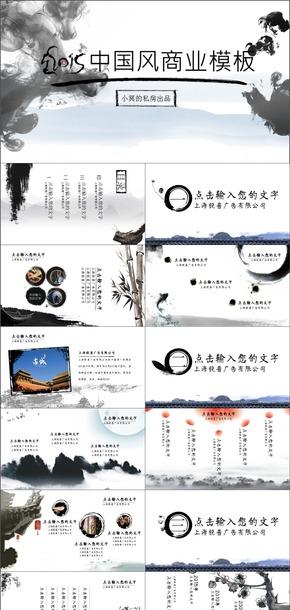 澹墨▪中国风商务模板