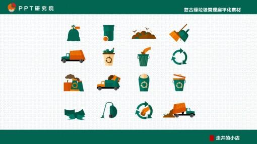 复古绿垃圾管理扁平化ppt矢量素材