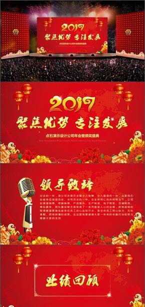 动态红色大气年会颁奖典礼模板(含片头、抽奖转盘)