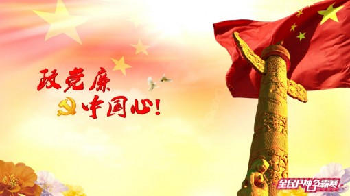 【党政廉,中国心】党政风ppt模板