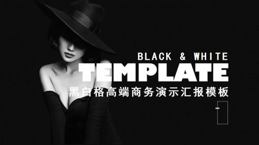黑白格商务PPT模板