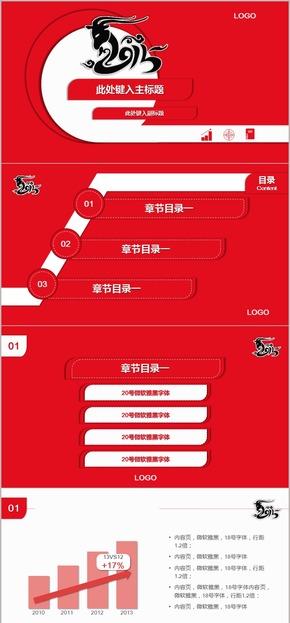 2015羊年红色商务模版(免费版)