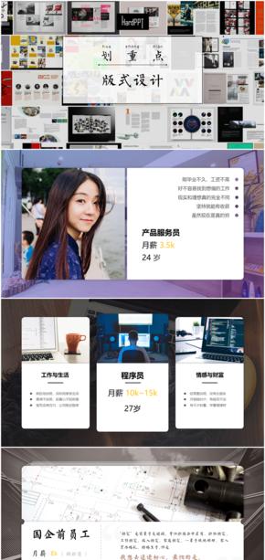 【PPT作品】收入与生活(卡片式设计)