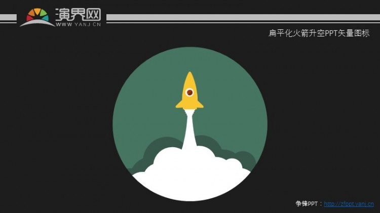 扁平化火箭升空ppt矢量图标