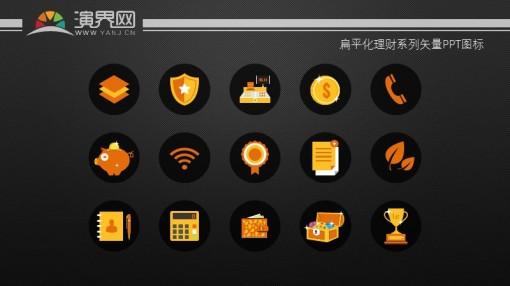 扁平化理财系列矢量ppt图标 - 演界网,中国首家演示