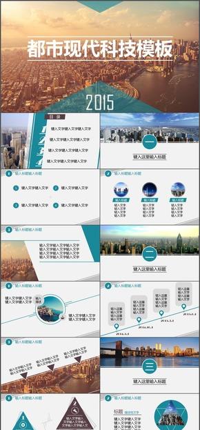 免费-都市现代科技蓝色模板