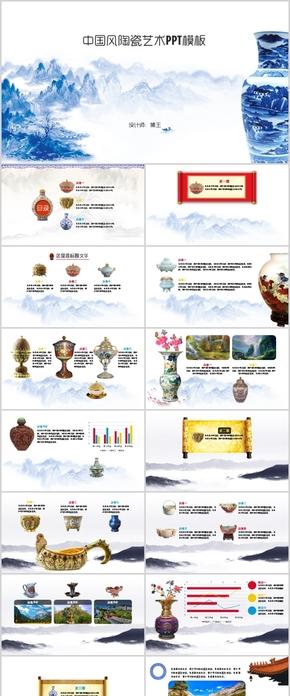 中国风陶瓷艺术PPT模板