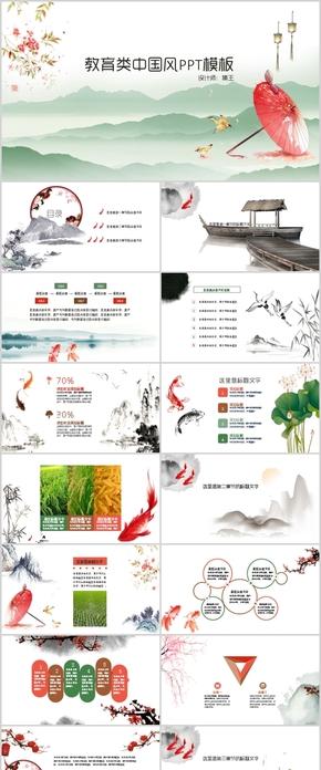 古韵教育类中国风PPT模板
