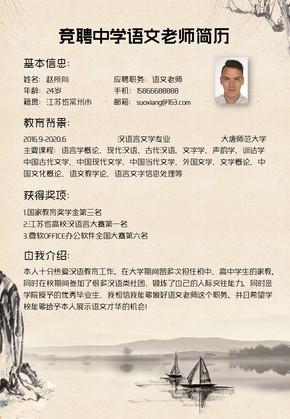 竞聘中学语文老师简历A4可打印