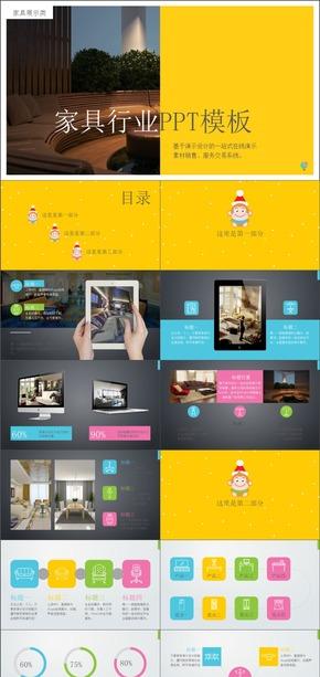 彩色家具行业PPT模板