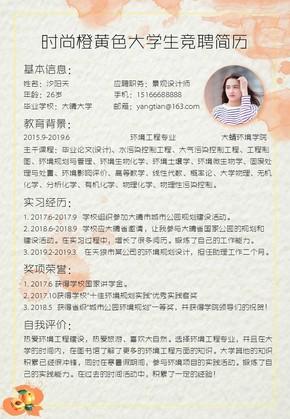 时尚橙黄色大学生竞聘简历