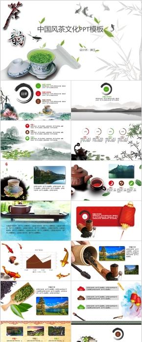 中国风精致高端茶文化PPT模板