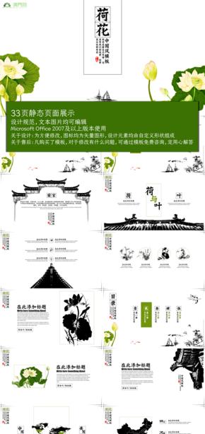 中国风 荷花 简约线条 汇报 总结 —雨牧作品集