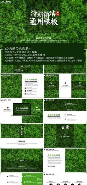 清新简洁 绿色 大气 汇报 计划类模板—雨牧作品集