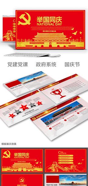 党建党课党员学习十九大政府系统国庆节PPT模板