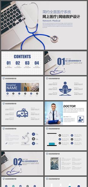 医院医疗医生护士医疗系统网络医疗网络救护PPT模板