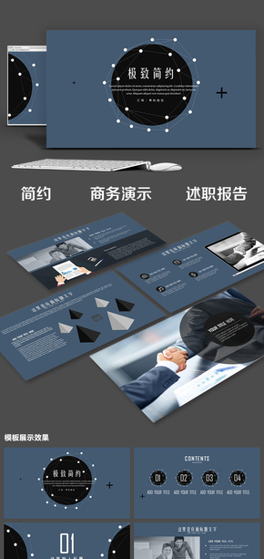 【春秋】简约实用商务报告总结计划培训讲座PPT模板