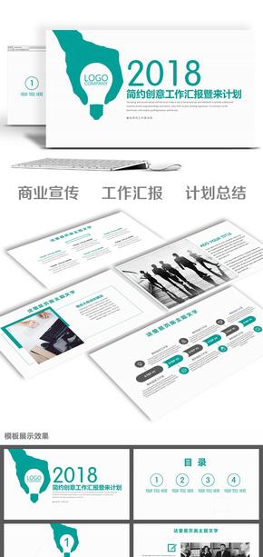 简约时尚总结计划工作报告商务展示培训讲座PPT