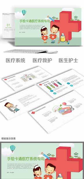 创意手绘风医院医生护士医疗卫生系统PPT
