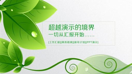 【精美细腻】绿色商务风通用ppt模板