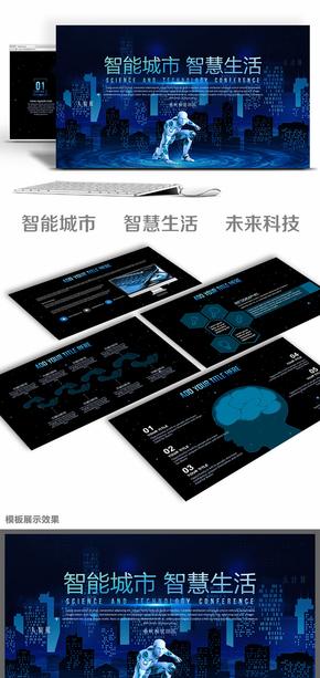 智慧城市科技风信息化人工智能AI时代互联网+