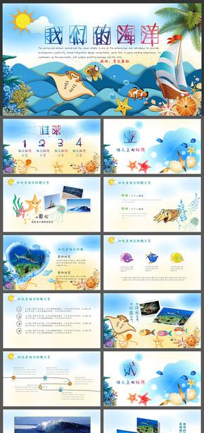 总结汇报缤纷海洋主题儿童教育旅游开发PPT模板