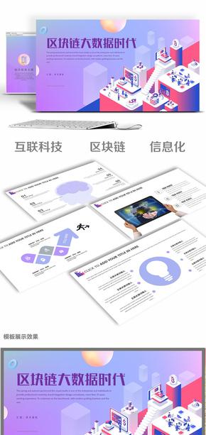 蓝色科技风区块链物联网信息科技互联网+