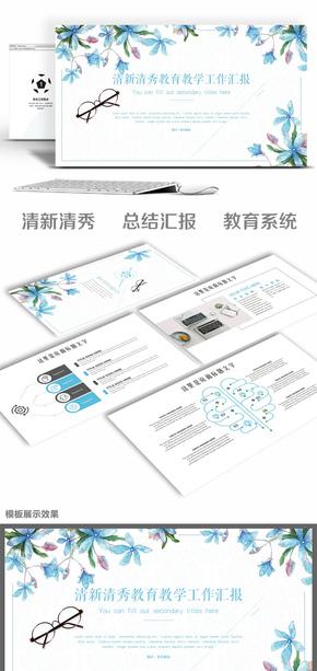 清新清秀教育教学总结计划分析报告企业培训活动策划PPT