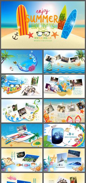 青春友誼旅游主題旅游相冊旅游開發旅行社夏日海洋PPT