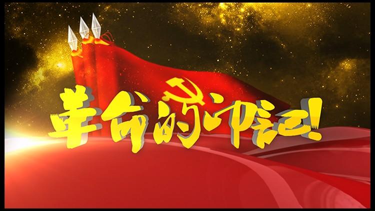 震撼大气红色党政主题ae专项设计