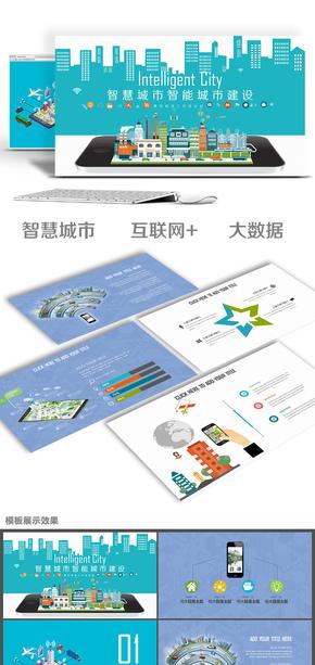 智能城市智慧生活大数据云计算手机APP物联网信息化互联网+PPT
