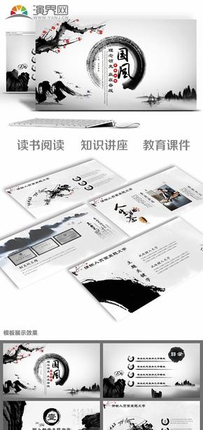 中国风企业文化公司宣传培训讲座计划总结PPT