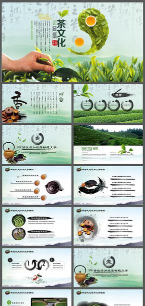 生态绿茶中国风茶道茶文化茶展茶园茶庄茶店茶叶茶商PPT