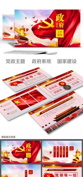 中国红两会报告政府系统党政党课党员学习党员教育PPT