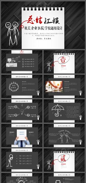 【春秋】简约创意企事业总结计划商务演示2017月度季度工作汇报PPT
