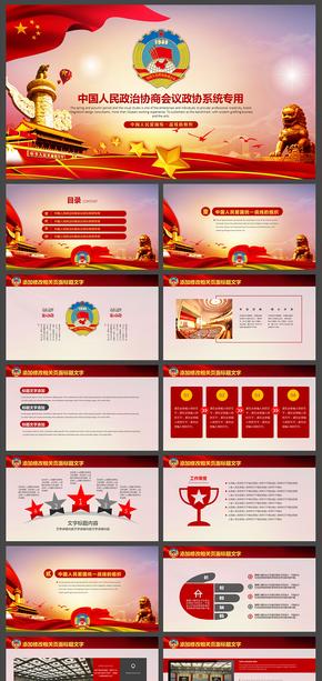 中国人民政治协商会议全国委员会政协系统PPT