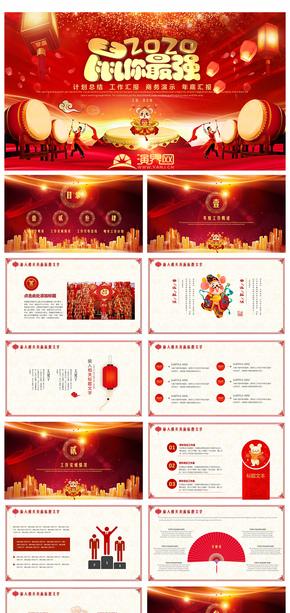 中国红商务演示计划总结年底汇报PPT模板