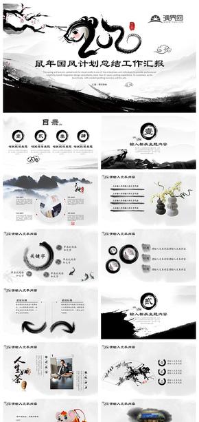 中国风企业文化公司宣传培训讲座总结汇报PPT