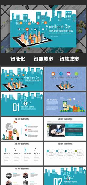 智慧城市智能交通智能城市建设大数据云计算智慧生活PPT