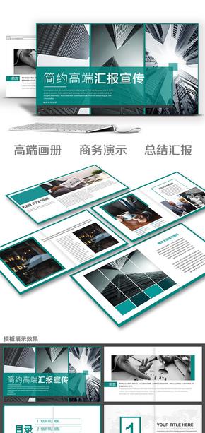 简约高端商务展示企业推介总结计划工作报告PPT模板