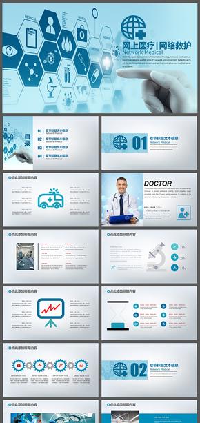 网络医疗network medical网络救护PPT模板