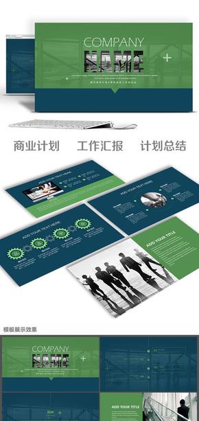 简约高端商务演示企业汇报公司宣传总结计划培训讲座PPT模板