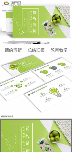 绿色清新总结汇报工作计划企业策划述职报告PPT