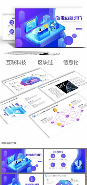 蓝色科技风智能运营区块链信息科技时代