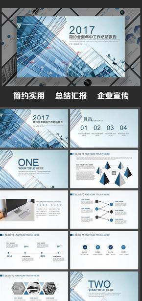 简约全面年中总结上半年总结商务报告企业策划总结计划2018PPT