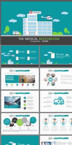 【清新简洁】医疗卫生系统专用PPT模板