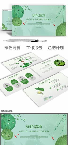 绿色清新总结计划工作汇报分析报告活动策划公司培训PPT