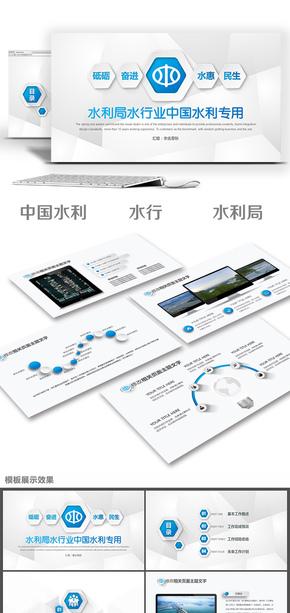 水利局水务局水利部水行政中国水利水行动态PPT